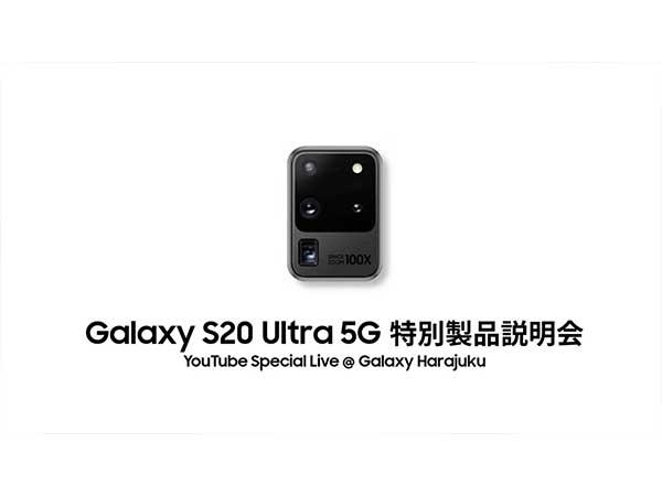 Galaxy Harajuku様 新製品プロモーション配信制作のアイキャッチ画像
