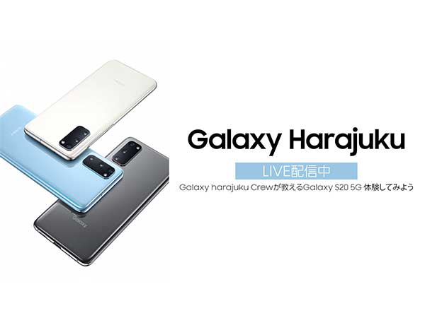Galaxy Harajuku様 配信コンサルティングのアイキャッチ画像