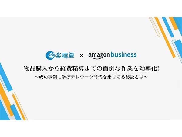 株式会社ラクス様 ウェブセミナーのアイキャッチ画像