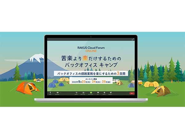 株式会社ラクス様ウェブセミナー制作 RAKUS Cloud Forum ONLINE 苦楽より楽だけするためのバックオフィスキャンプのアイキャッチ画像