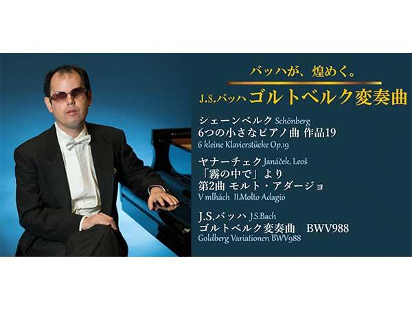 東京文化会館『梯剛之ピアノリサイタル』配信のアイキャッチ画像