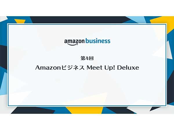 Amazon JAPAN様ウェブセミナーのアイキャッチ画像