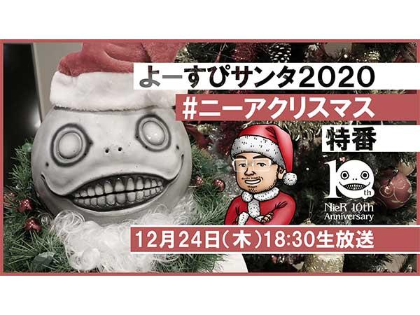 よーすぴサンタ2020 #ニーアクリスマス 特番のアイキャッチ画像