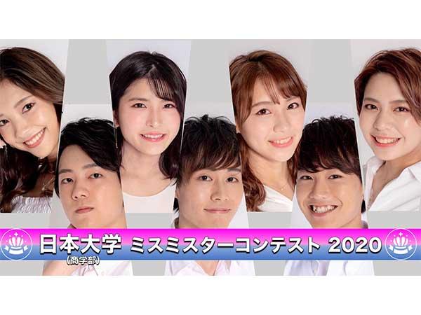 日本大学商学部学園祭ミスミスターコンテスト2020のアイキャッチ画像