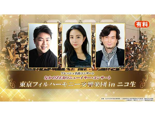 東京フィルハーモニー交響楽団‐なかのZEROニューイヤーコンサートのアイキャッチ画像