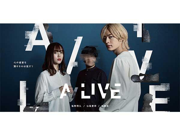 舞台A/LIVEのアイキャッチ画像